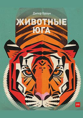 Животные Юга: художественная литература
