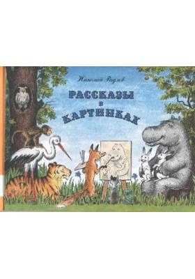 Рассказы в картинках : Картинки для детей