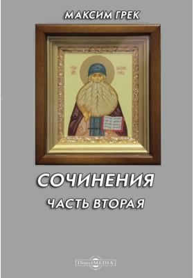 Сочинения: духовно-просветительское издание, Ч. вторая