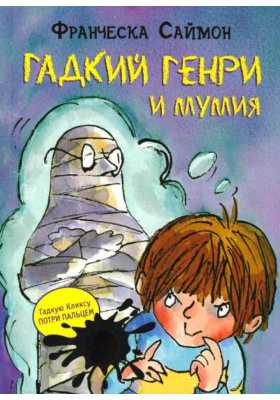 Гадкий Генри и Мумия = HORRID HENRY'S AND THE MUMMY'S CURSE
