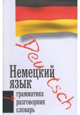 Немецкий язык. 3 в 1. Грамматика, разговорник, словарь
