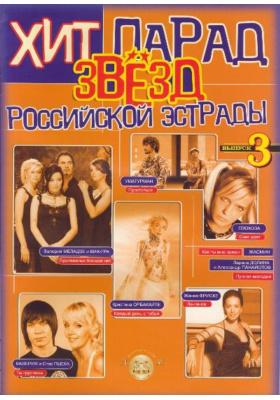 Хит-парад звезд российской эстрады. Выпуск 3 : Популярные песни в переложении для фортепиано и гитары