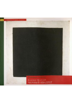 Каземир Малевич. Черный квадрат : Из коллекции Государственного Эрмитажа