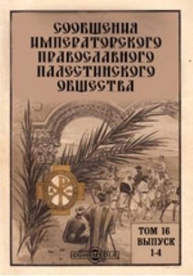 Сообщения Императорского Православного Палестинского Общества: журнал. 1905. Том 16, Выпуски 1-4