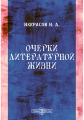 Очерки литературной жизни