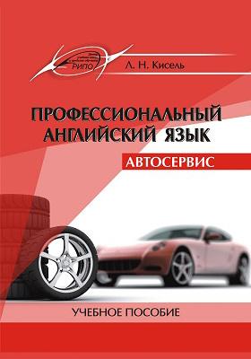 Профессиональный английский язык. Автосервис = Professional English. Car Service: учебное пособие