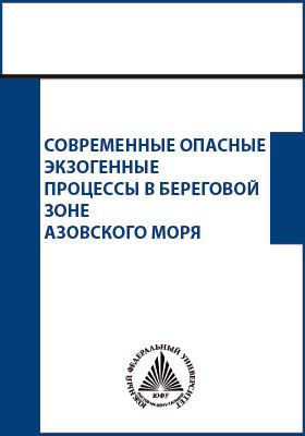 Современные опасные экзогенные процессы в береговой зоне Азовского моря: монография