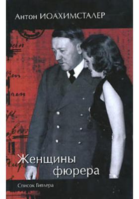 Женщины фюрера = Hitlers Liste. Ein Dokument pers?nlicher Beziehungen : Список Гитлера
