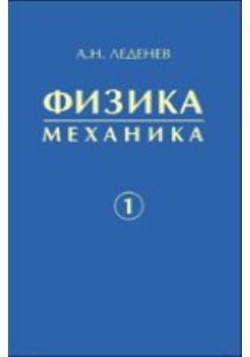 Физика: учебное пособие. Кн. 1. Механика