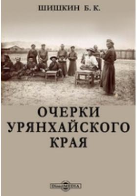 Очерки Урянхайского края
