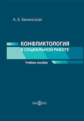 Конфликтология в социальной работе: учебное пособие