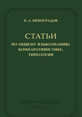 Статьи по общему языкознанию, компаративистике, типологии: сборник научных трудов