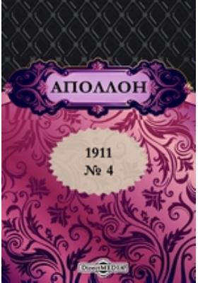 Аполлон: журнал. 1911. № 4