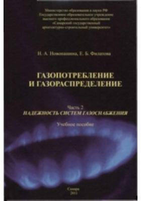 Газопотребление и газораспределение: учебное пособие, Ч. 2. Надежность систем газоснабжения