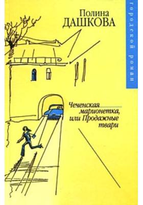 Чеченская марионетка, или Продажные твари : Роман