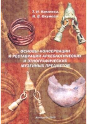 Основы консервации и реставрации археологических и этнографических музейных предметов: учебное пособие
