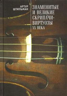 Знаменитые и великие скрипачи-виртуозы XX века: научно-популярное издание