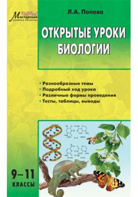 Открытые уроки биологии: 9-11 класс