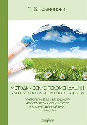 Методические рекомендации к урокам изобразительного искусства по программе Б. М. Неменского
