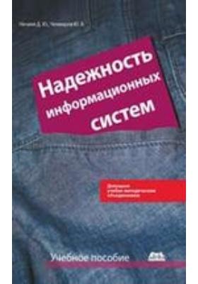 Надежность информационных систем: учебное пособие