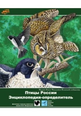 Профессор Хиггинс. Птицы России. Энциклопедия-определитель