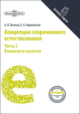 Концепции современного естествознания: курс лекций, Ч. 2. Биология и геология