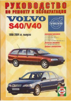 Руководство по ремонту и эксплуатации VOLVO V40/S40, бензин/дизель. 1996-2004 гг. выпуска : Производственно-практическое издание