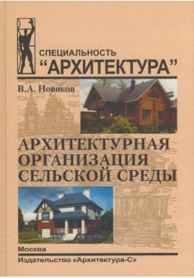 Архитектурная организация сельской среды : Учебное пособие