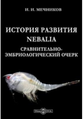 История развития Nebalia. Сравнительно-эмбриологический очерк