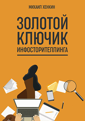 Золотой ключик инфосторителлинга: научно-популярное издание