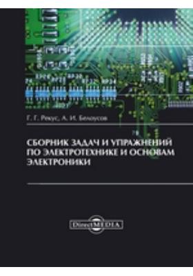 Сборник задач и упражнений по электротехнике и основам электроники: учебное пособие