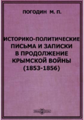 Историко-политические письма и записки в продолжение крымской войны (1853-1856): документально-художественная