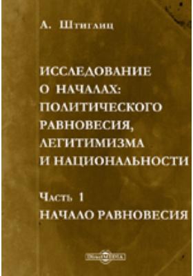 Исследование о началах: политического равновесия, легитимизма и национальности: монография, Ч. 1. Начало равновесия