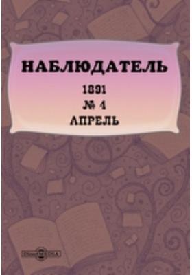 Наблюдатель. 1891. № 4, Апрель