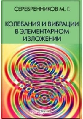 Колебания и вибрации в элементарном изложении