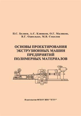 Основы проектирования экструзионных машин предприятий полимерных материалов