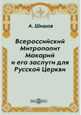 Всероссийский Митрополит Макарий и его заслуги для Русской Церкви