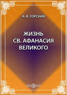 Жизнь св. Афанасия Великого
