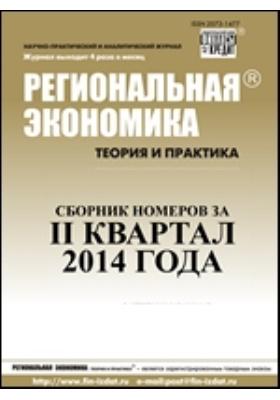 Региональная экономика = Regional economics : теория и практика: научно-практический и аналитический журнал. 2014. № 13/24