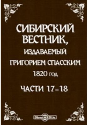 Сибирский вестник: журнал. 1822. Части 17-18