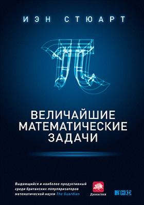 Величайшие математические задачи