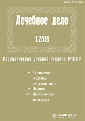 Лечебное дело : периодическое учебное издание РНИМУ: журнал. 2016. № 1