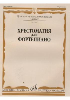 Хрестоматия для фортепиано. 3 класс ДМШ