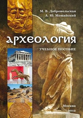 Археология: учебное пособие