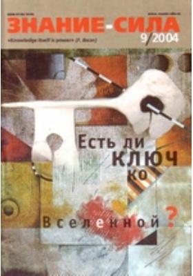 Знание-сила. 2004. № 9