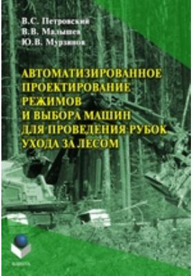 Автоматизированное проектирование режимов и выбора машин для проведения рубок ухода за лесом
