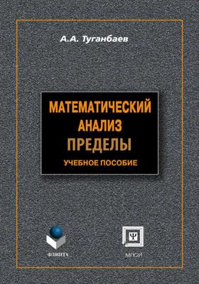 Математический анализ : пределы: учебное пособие