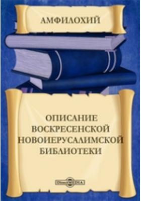 Описаниe Воскресенской Новоиерусалимской библиотеки