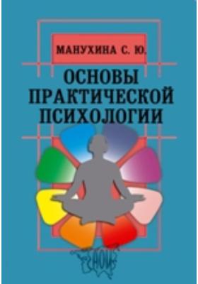 Основы практической психологии : Хрестоматия: учебно-методический комплекс