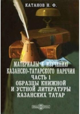 Материалы к изучению казанско-татарского наречия, Ч. 1. Образцы книжной и устной литературы казанских татар